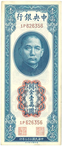 central public of china